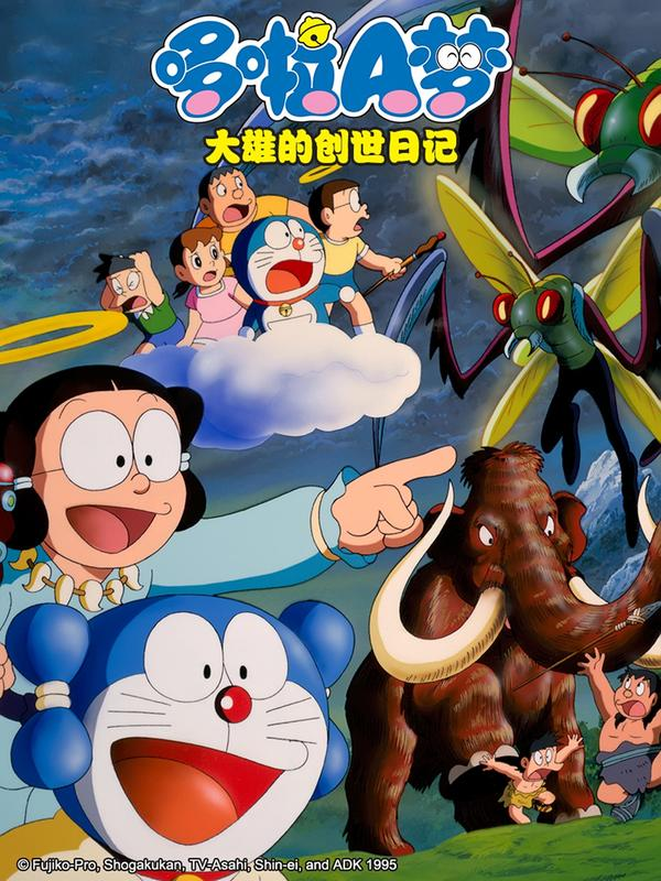 哆啦A梦1995剧场版大雄的创世日记