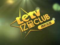 亿星club精彩花絮