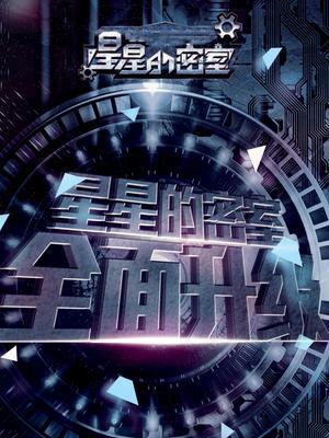 星星的密室第二季(精彩片段)