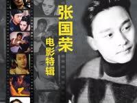 张国荣电影特辑