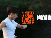 《跑马人生》之肖萌萌-从叛逆到成熟只是跑步的距离