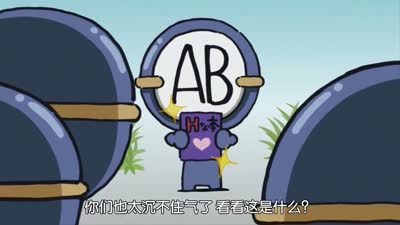 血型君第三季 中文版07