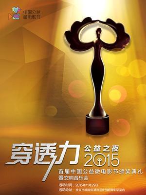 穿透力公益之夜-首届中国公益微电影节