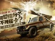 20151130《军武次位面》第二季25 皮卡风暴