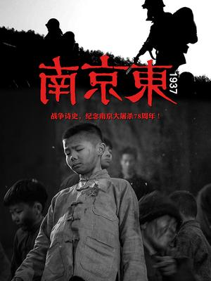 南京东1937