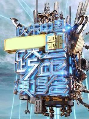 湖南卫视2016跨年演唱会