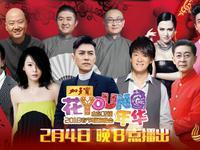 山东卫视2016春晚