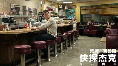 《侠探杰克:永不回头》片段之开场 10月21日上映