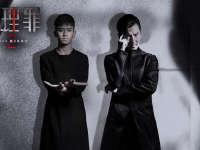 心理罪2-主创纪录片