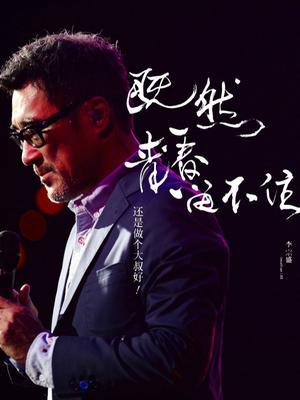 """李宗盛""""既然青春留不住-还是做个大叔好""""演唱会LIVE"""