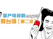 【MagicTV】电视剧中让人尴尬的脑残台词