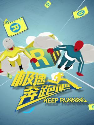 极速奔跑吧
