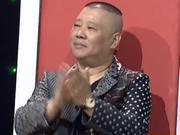《伶人王中王》20170416:郭德纲赞杨俊对花创意 巅峰会总决赛(上半场)