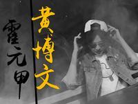 苗霖66RAP致敬偶像黄博文&周杰伦 给你听不一样的霍元甲
