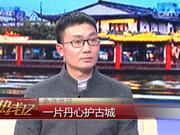 央视CCTV专访公益文保人方青松《一片丹心护古城》