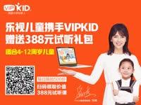VIPKID宣传片