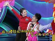 《芝麻开门》20171121:陕北兄妹舞台大跳闹秧歌 新婚夫妻互动甜蜜爆棚