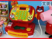 小猪佩奇玩面包超人玩具收银机小超市!