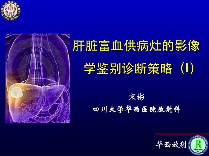 肝脏富血供病灶的影像学鉴别诊断策略(I)