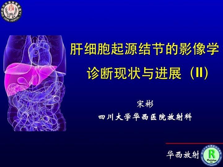 肝细胞起源结节的影像学诊断现状与进展(II)