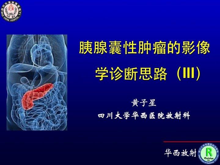 胰腺囊性肿瘤的影像学诊断思路(III)