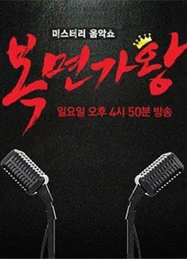 蒙面歌王(韩)