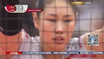 世界杯中国女排3-1俄罗斯 距冠军仅一步之遥