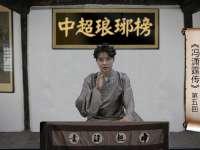 中超琅琊榜·冯潇霆传5