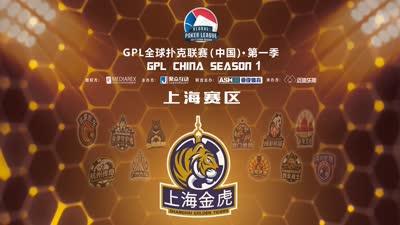 GPL全球扑克联赛(中国)上海参赛战队采访