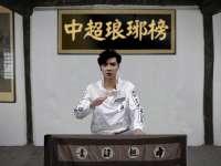 中超琅琊榜·冯潇霆传52
