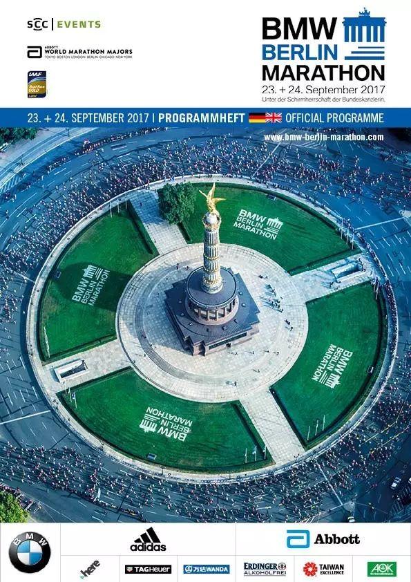 世界三大高手齐到场 2017柏林马能否再破世界纪录