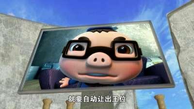 猪猪侠9 百变联盟26