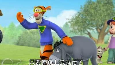 小熊维尼与跳跳虎 22 跳跳虎弄错了