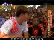 《世界第一等》20140227:加纳黑色血钻石