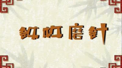 巴布熊猫成语系列第一部03