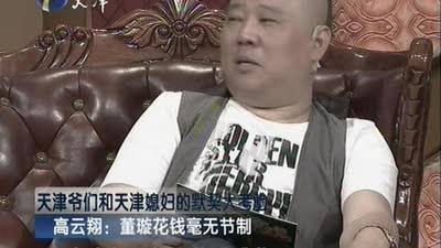 董璇高云翔的幸福生活