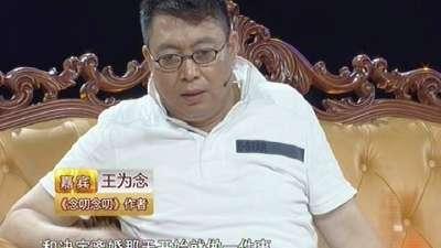 王为念《念叨念叨》