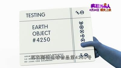 《疯狂外星人》曝光搞笑短片 地球变成实验室