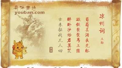 小伴龙唐诗 凉州词(王翰)