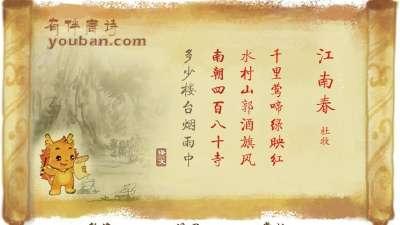 小伴龙唐诗 江南春