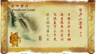 小伴龙唐诗 望庐山瀑布