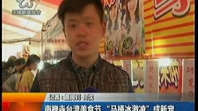 """南禅寺台湾美食节 """"马桶冰激凌""""成新宠"""
