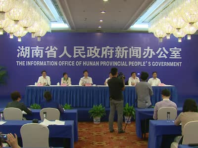 2015湖南(香港)投资贸易洽谈周新闻发布会