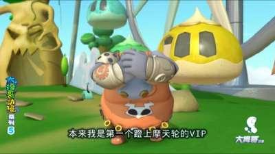 小瑞与大魔王之快乐家族03