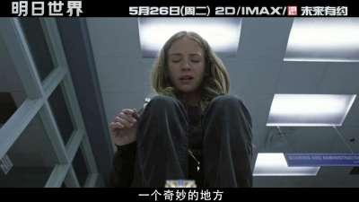 《明日世界》中文预告1-徽章篇