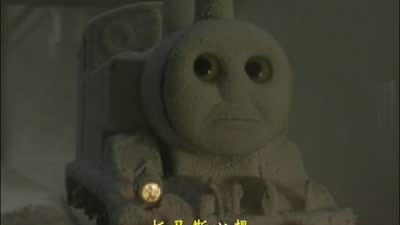 托马斯和他的朋友们 第9季26