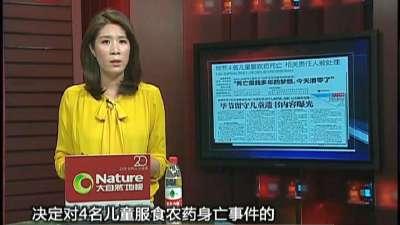贵州毕节:四名留守儿童服农药中毒死亡