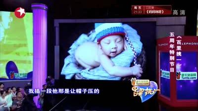 百里宝宝亮相节目