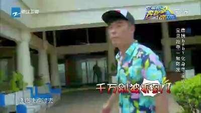 邓超陈赫寻宝出奇招 李晨变身好盟友