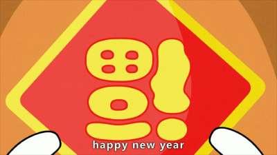 小囧熊英文儿歌 6-happy new year
